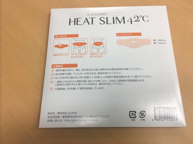 ヒートスリム42℃_裏側の図
