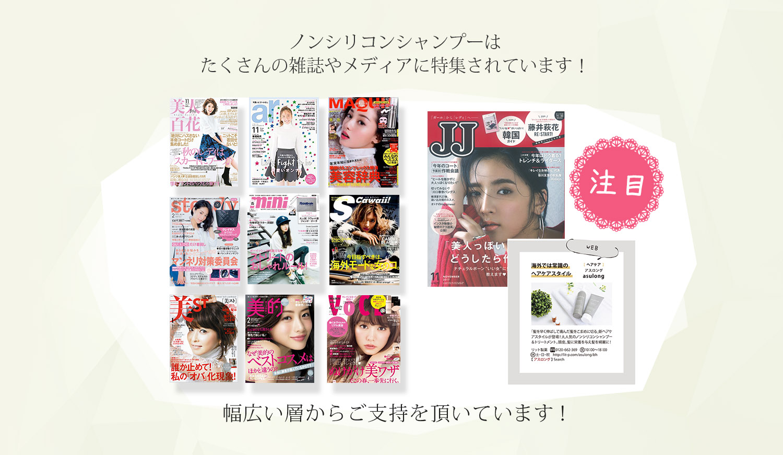 アスロング_雑誌