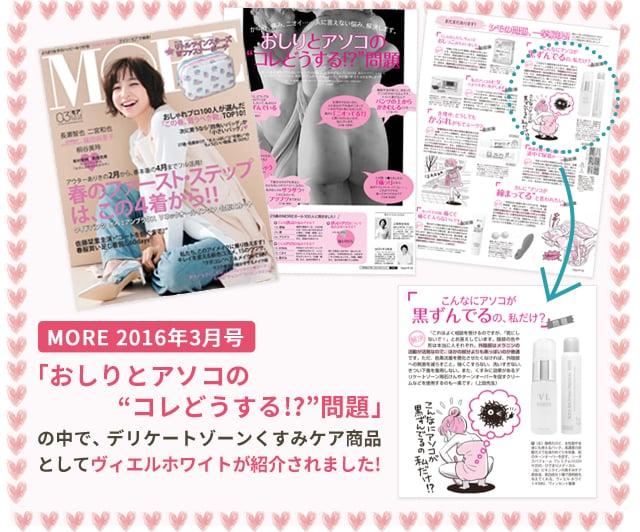 雑誌_MORE