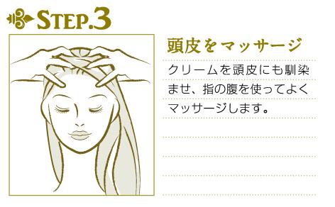 クレムドアンの使い方その3「頭皮をマッサージ」
