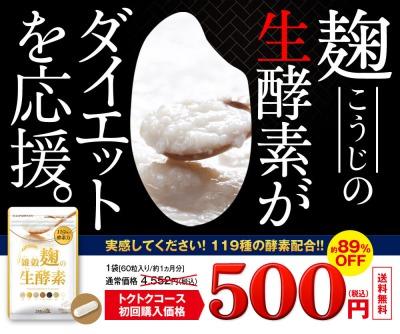 雑穀麹の生酵素の広告
