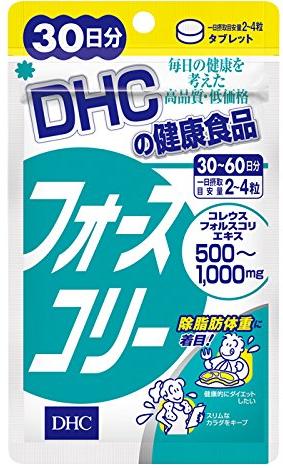 DHCフォースコリー