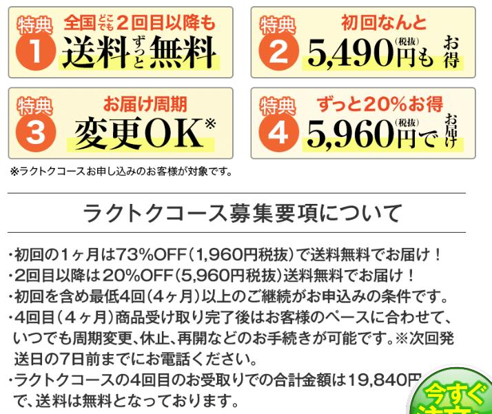 KUROJIRU黒汁ブラッククレンズ_トクトクコース詳細