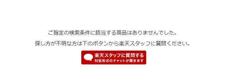 KUROJIRU黒汁ブラッククレンズ_楽天_取扱い