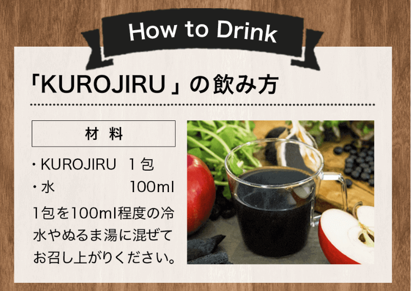 黒汁(KUROJIRU)飲み方