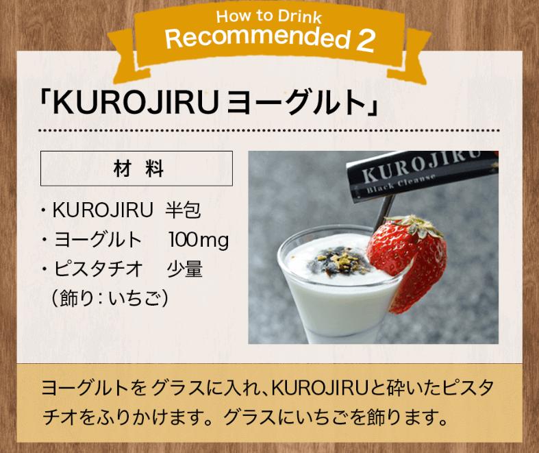 黒汁(KUROJIRU)プラスヨーグルト