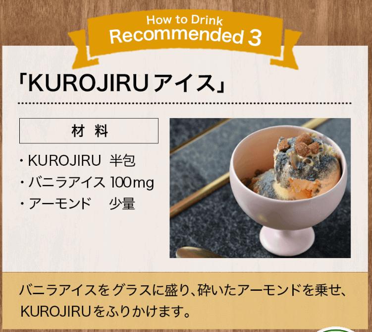 黒汁(KUROJIRU)アイスクリームアレンジ