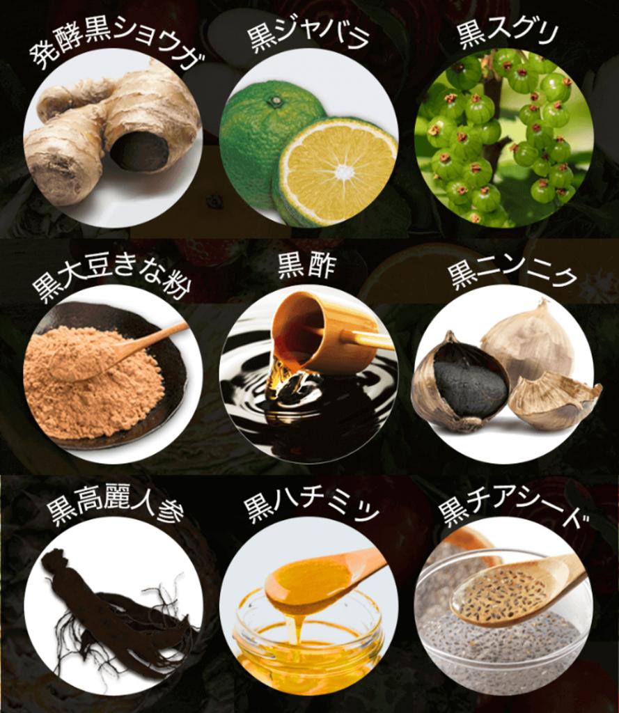 黒汁(KUROJIRU)の原材料
