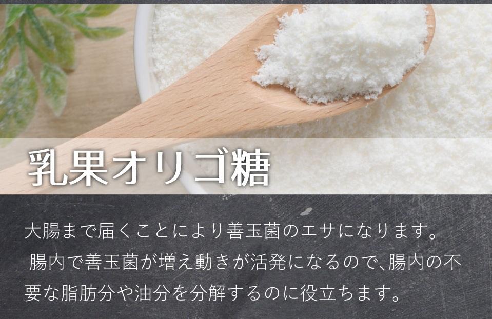 メガリセットカット_オリゴ糖