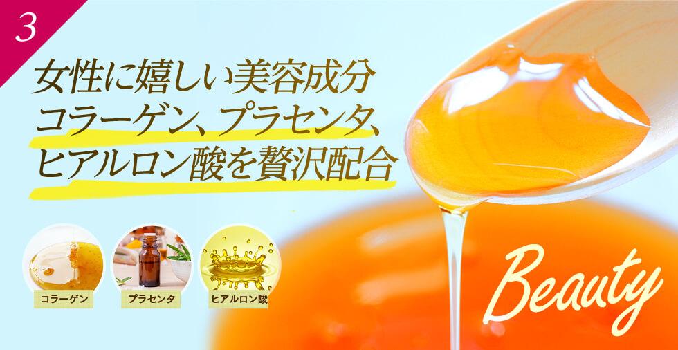 プレミアム生酵素357_美容