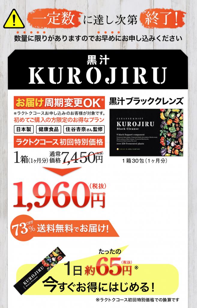 黒汁(KUROJIRU)定期コース紹介