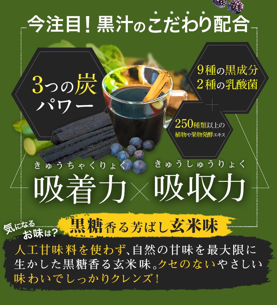 黒汁(KUROJIRU)こだわり効果成分