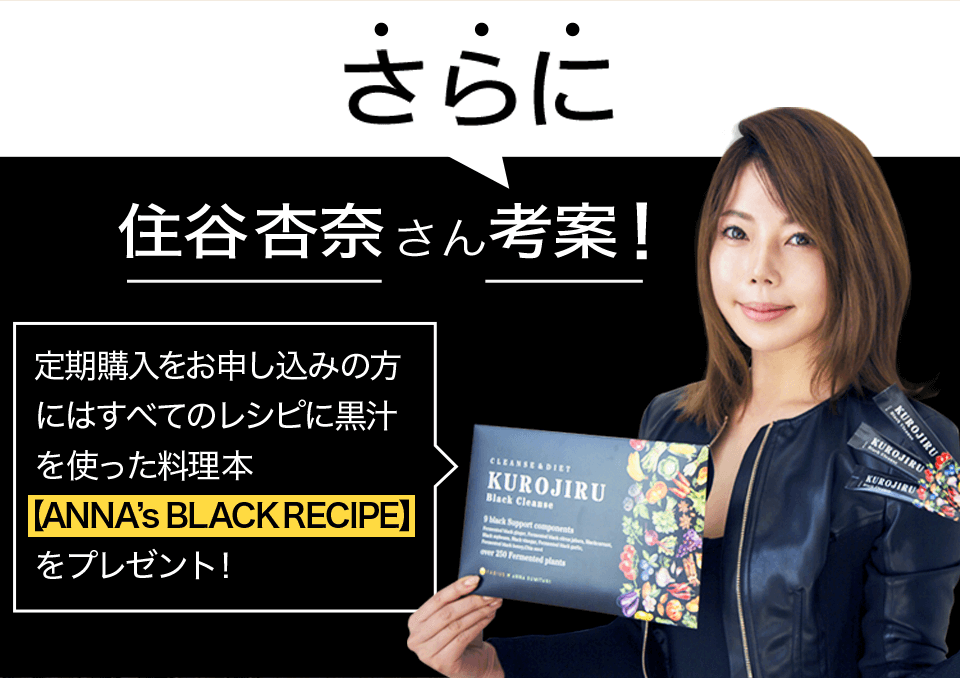 黒汁(KUROJIRU)レシピ本プレゼント