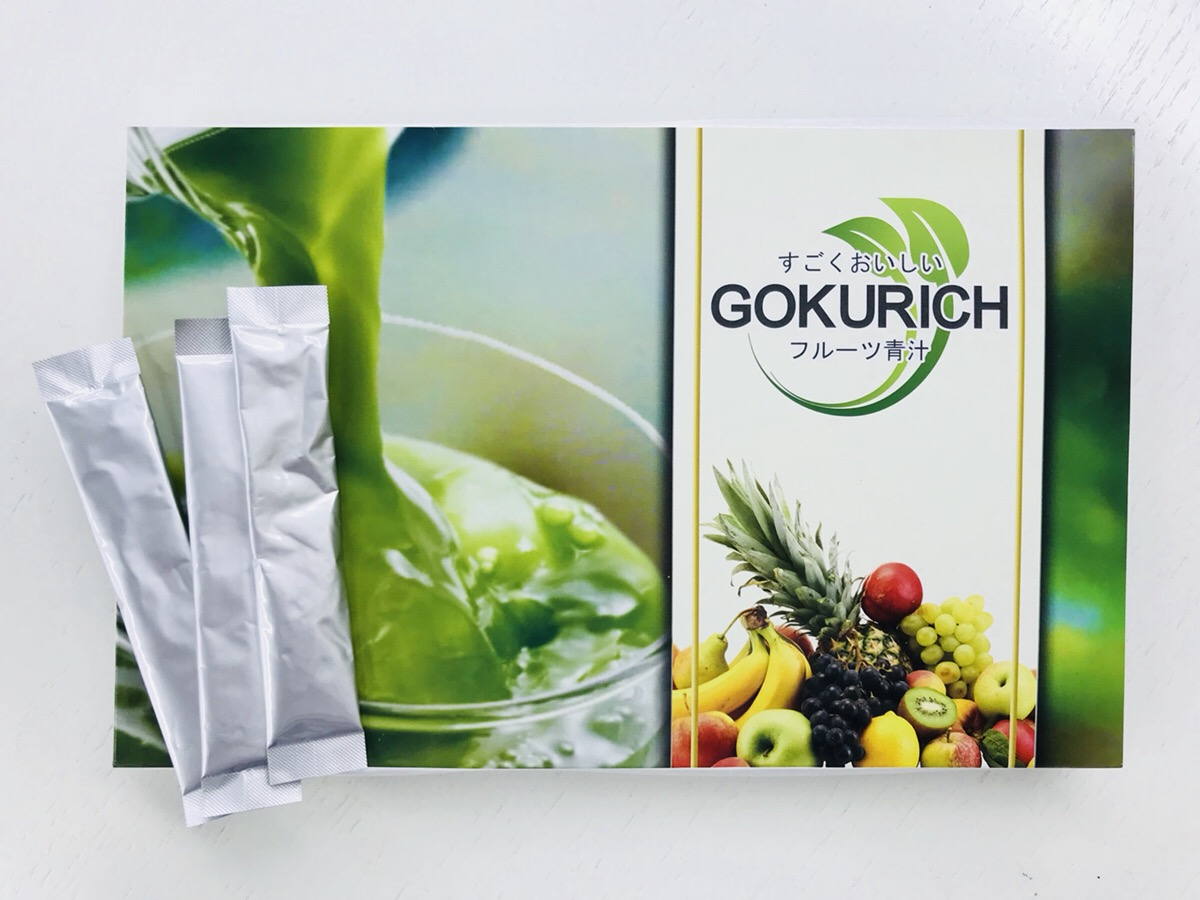 【嬉しい効果♡】すごくおいしいフルーツ青汁GOKURICHで憧れボディを目指す!口コミ&評判は?