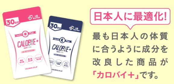 カロバイプラス 日本人に最適