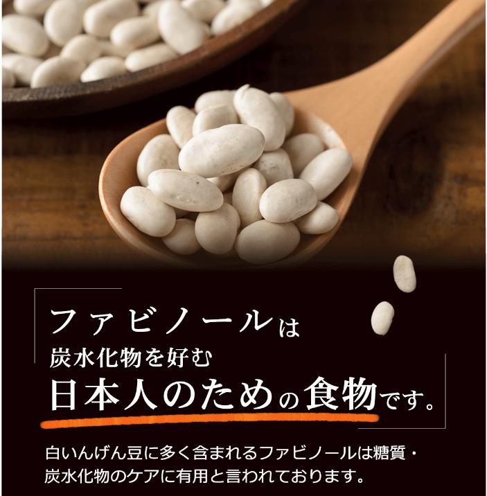 カロリリーフいんげん豆