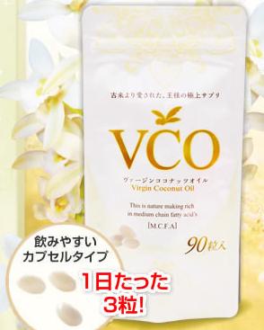 VCOサプリの粒と入れ物