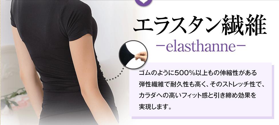 エラスタン繊維