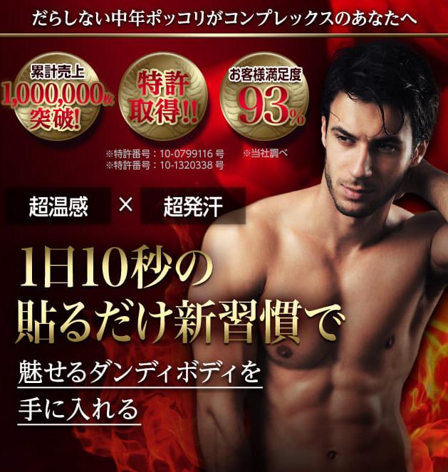 【男性必見!】ヒートスリム 42℃ for menでムキムキに!口コミでの評判から効果をチェックしよう!