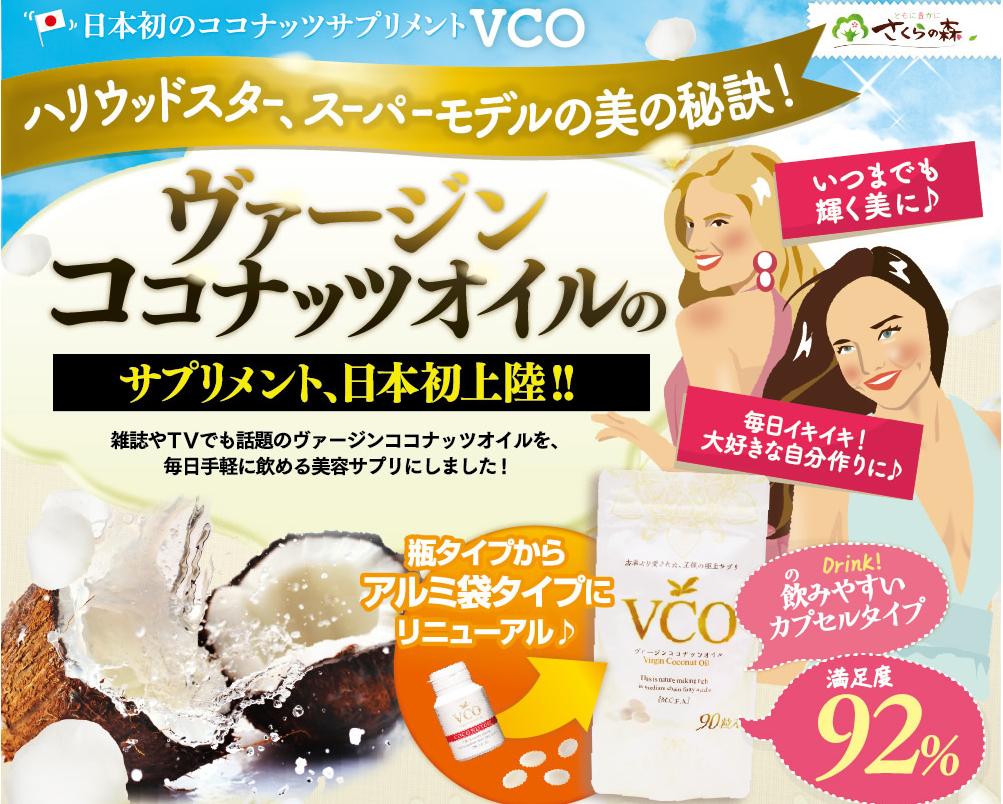 日本初VCO