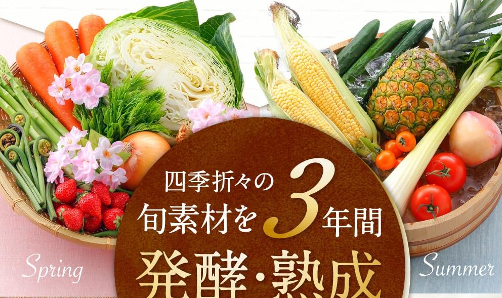 旬の野菜クダモノ