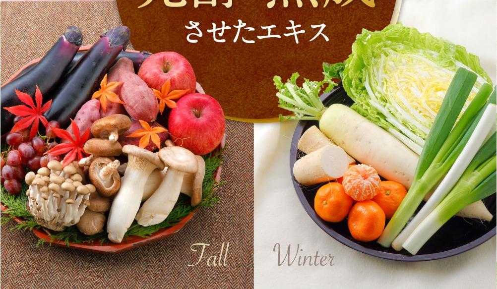 旬の野菜クダモノ2