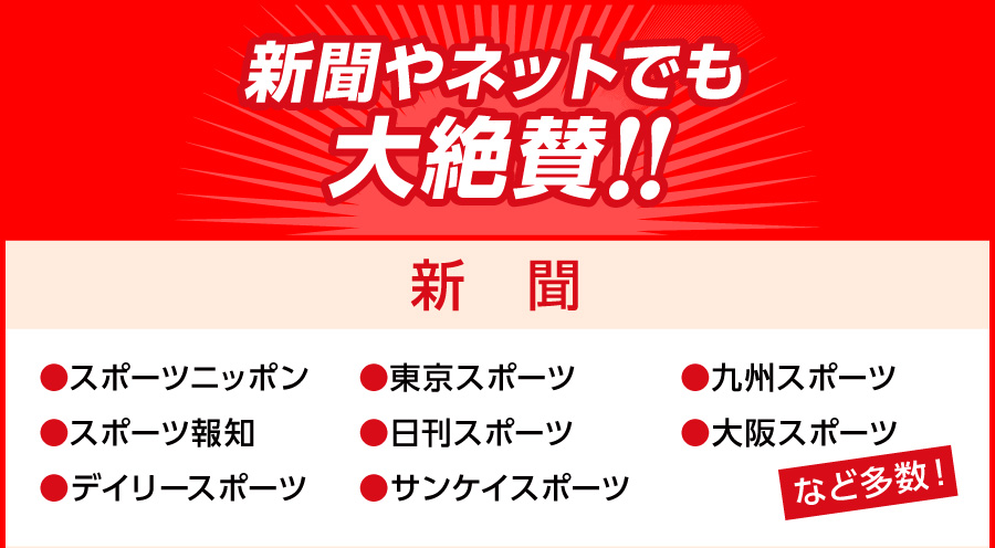 VアップシェイパーEMS_新聞