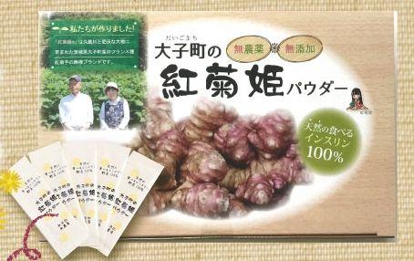 紅菊姫パウダーのパッケージ