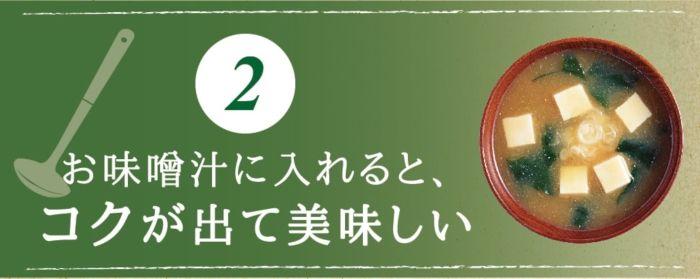 紅菊姫パウダーを味噌汁に