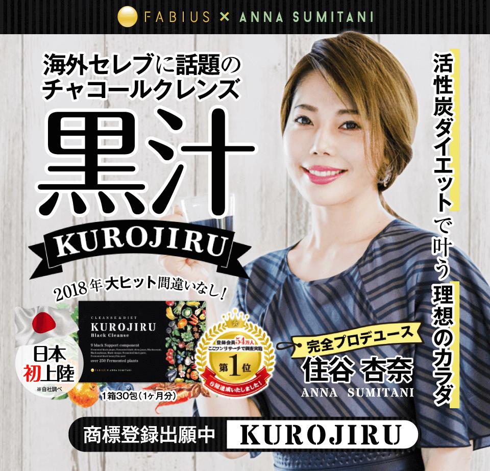 黒汁(KUROJIRU)が話題沸騰中!ネット・インスタ・Twitterの口コミを比較してみました!