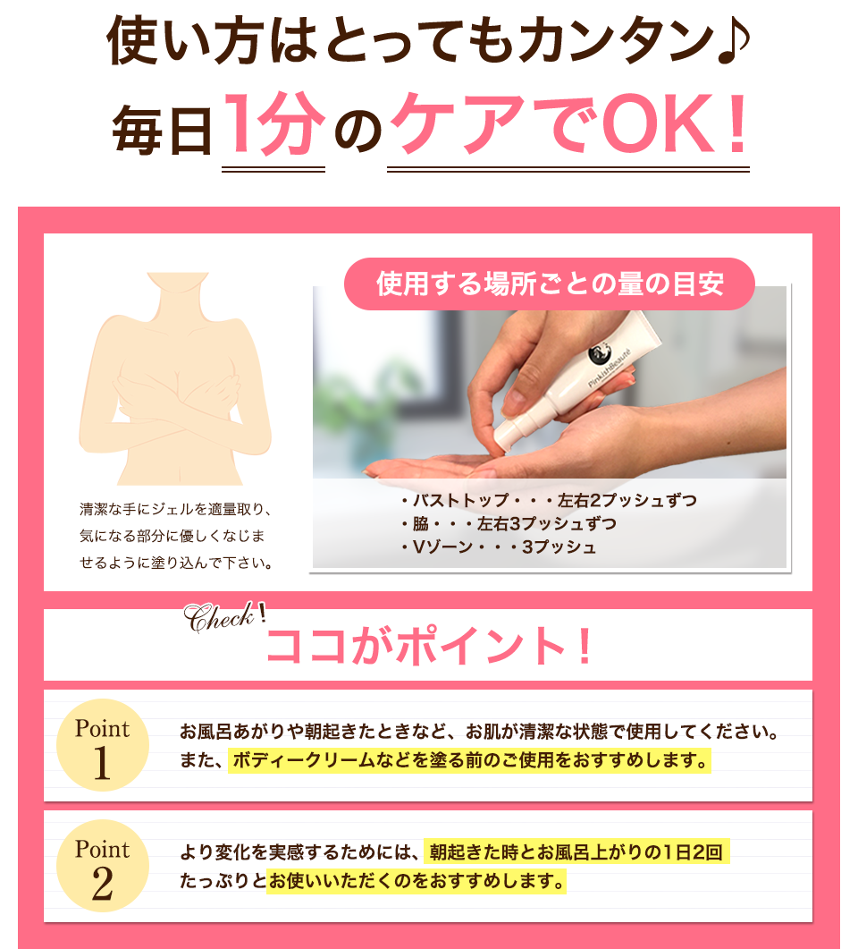 ピンキッシュ 商品イメージ