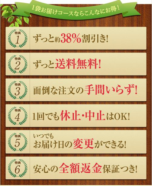 金の菊芋_コース