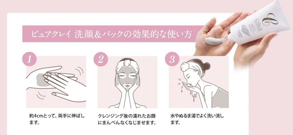 ピュアクレイ洗顔&パック_使い方