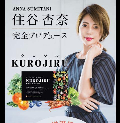 口コミで効果があると評判の黒汁(KUROJIRU)のリアルな感想!実際に飲んでみた人の体験談を大公開☆