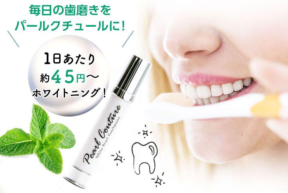 【口コミ・評判あり】パールクチュールで歯は白くなるの?27歳女性が実際に使って効果を検証してみた