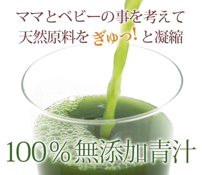 100%無添加青汁
