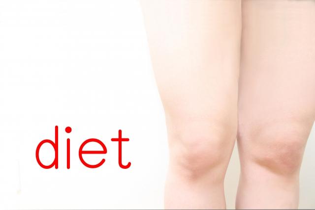 ダイエット 脚
