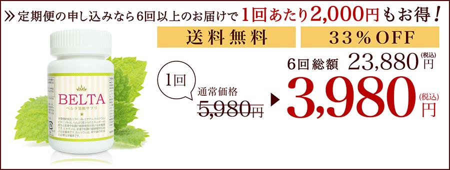 ベルタ葉酸サプリ 価格