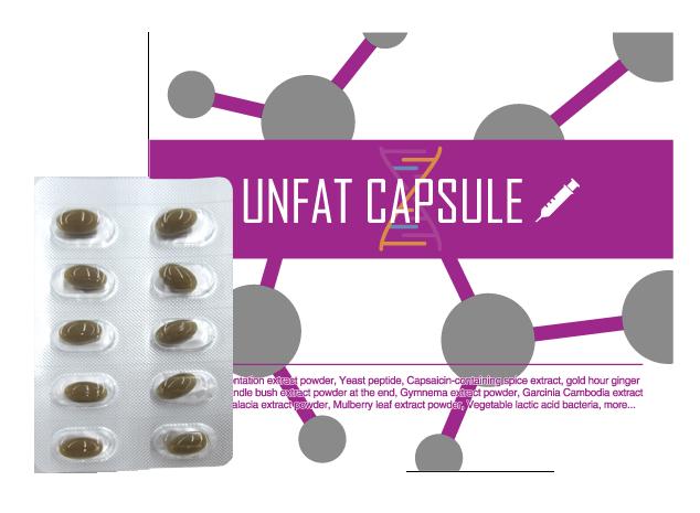 アンファットカプセル錠剤画像