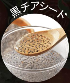黒汁(KUROJIRU) 黒チアシード