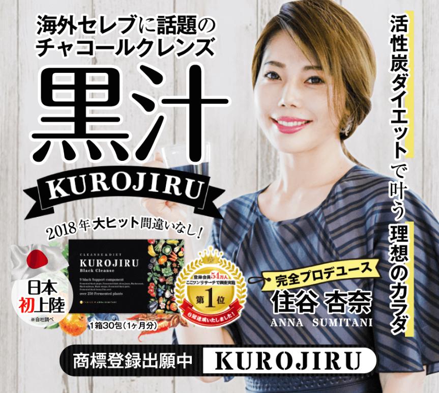 マジ!?黒汁(KUROJIRU)効果なしの口コミ!ダイエットに良い評判は嘘!?ブラッククレンズは痩せない?炭成分の副作用は?