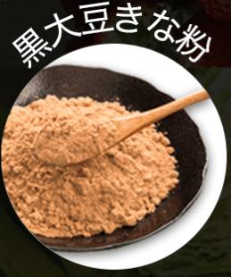 黒汁(KUROJIRU) 黒大豆きな粉