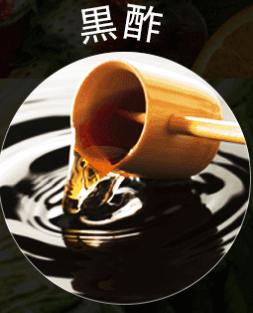 黒汁(KUROJIRU) 黒酢