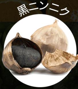 黒汁(KUROJIRU) 黒ニンニク