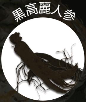 黒汁(KUROJIRU) 黒高麗人参