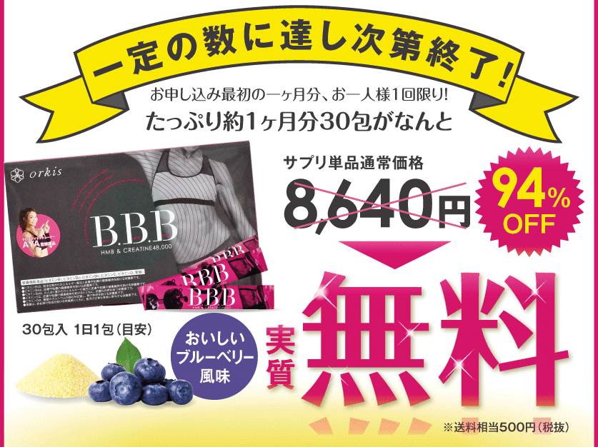 BBB 公式サイト 価格
