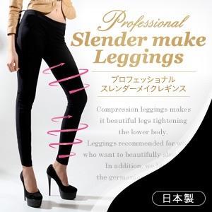 プロフェッショナルスレンダーメイクレギンスで簡単に脚痩せ!効果や口コミ・評判も大公開!