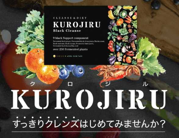 住谷杏奈プロデュースKUROJIRU(黒汁)!口コミから分かった効果的な飲み方紹介