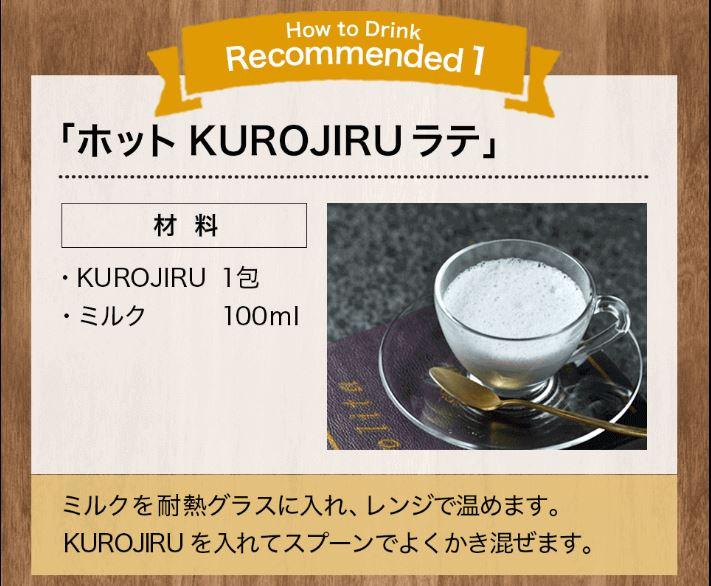KUROJIRUのアレンジレシピ1