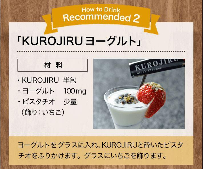 KUROJIRUのアレンジレシピ2
